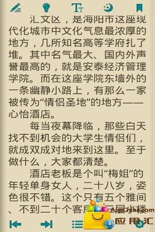 妖孽保镖 書籍 App-癮科技App