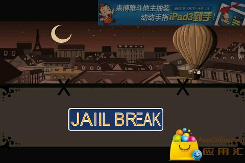 越狱截图3