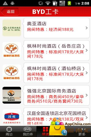 BYD员工专享优惠 生活 App-愛順發玩APP