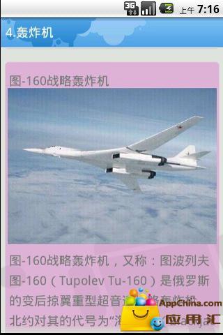 【免費書籍App】世界著名军用飞机-APP點子