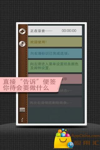 玩生產應用App|FIT便签(待办事项 + 提醒)免費|APP試玩