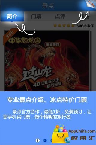 开平碉楼 生活 App-癮科技App