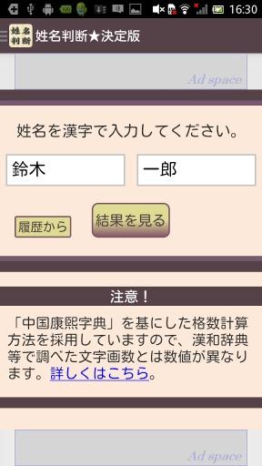 姓名判断★決定版截图0