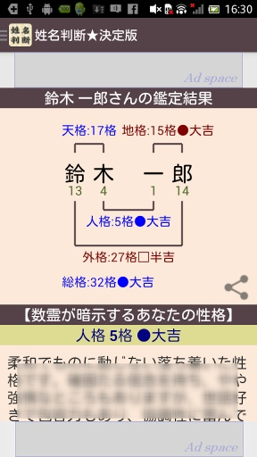 姓名判断★決定版截图1