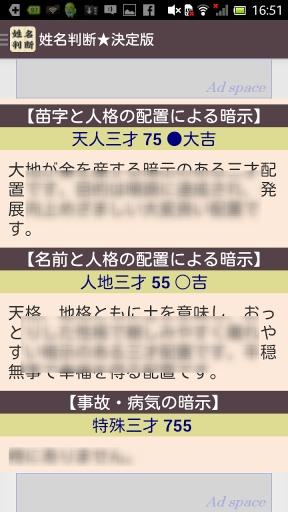 姓名判断★決定版截图2