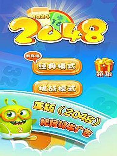 2048官方正版