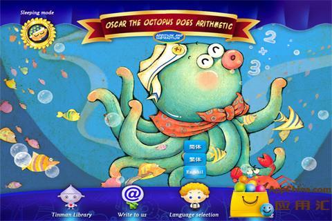 小章鱼做算术 書籍 App-愛順發玩APP