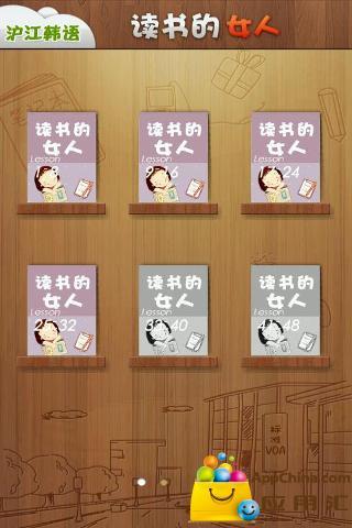 读书的女人·韩语截图2