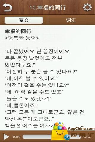 读书的女人·韩语截图4