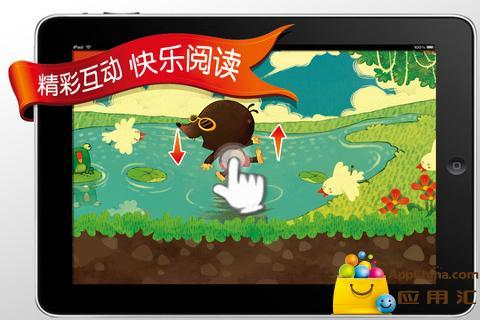 玩免費書籍APP|下載善良的小鼹鼠 app不用錢|硬是要APP