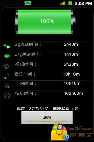 电池通知和挂件