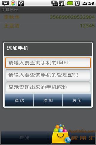 华洁3G定位截图1