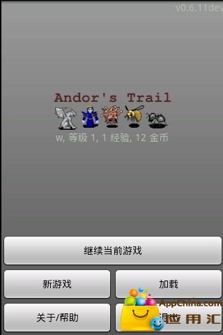 安道尔追踪