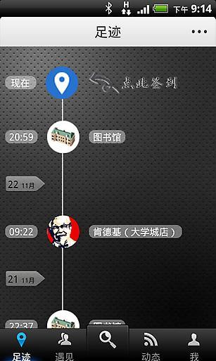 玩社交App|香芋免費|APP試玩
