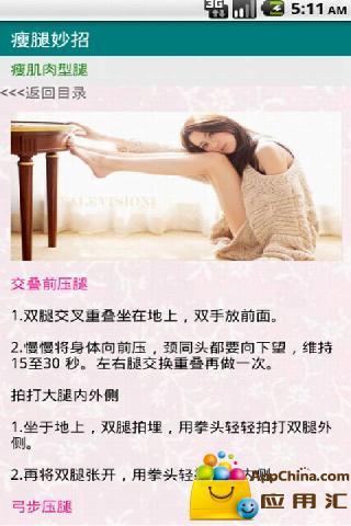 【免費生活App】瘦腿妙招-APP點子