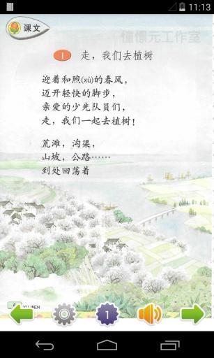 小学语文四年级下(苏教版)