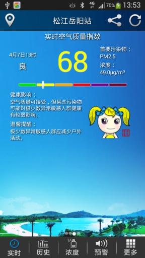 松江空气质量截图1