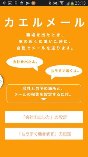 カエルメール 〜 帰宅時のメールを自動送信