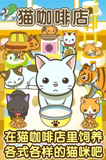 猫咖啡店截图0