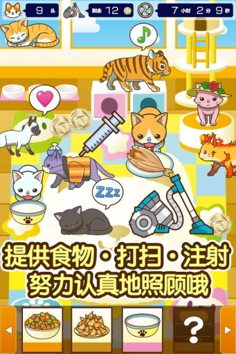 猫咖啡店截图4