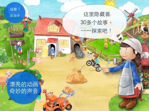 小小农场。动物、拖拉机和大冒险!