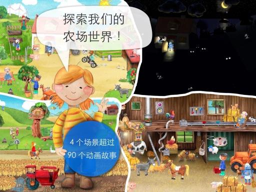 小小农场。动物、拖拉机和大冒险!截图1