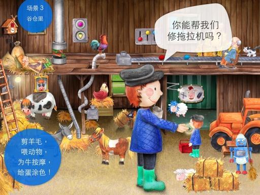 小小农场。动物、拖拉机和大冒险!截图3