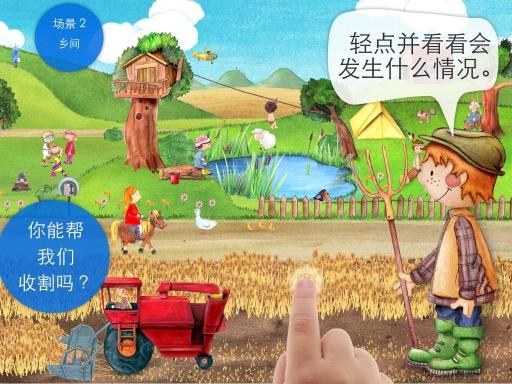 小小农场。动物、拖拉机和大冒险!截图4