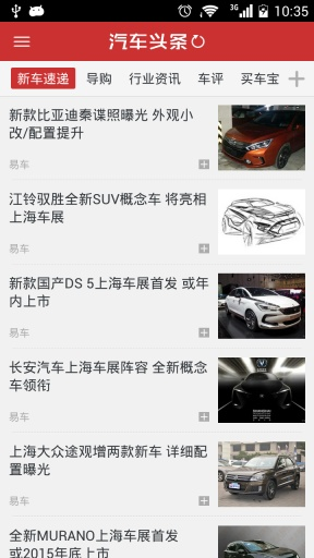 北京违章查询助手截图1