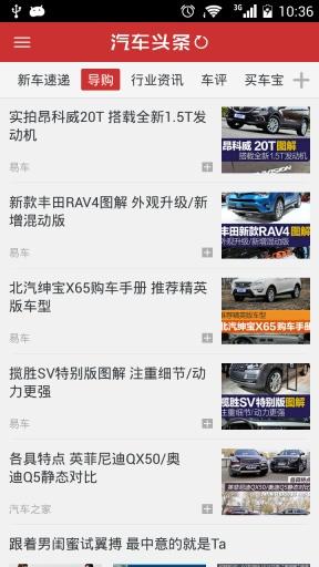 北京违章查询助手截图2