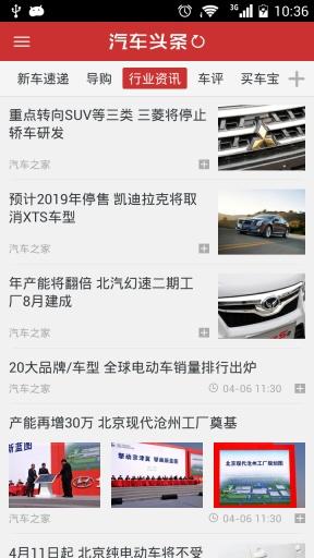 北京违章查询助手截图3