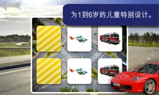车和飞机交通工具拼图游戏下载