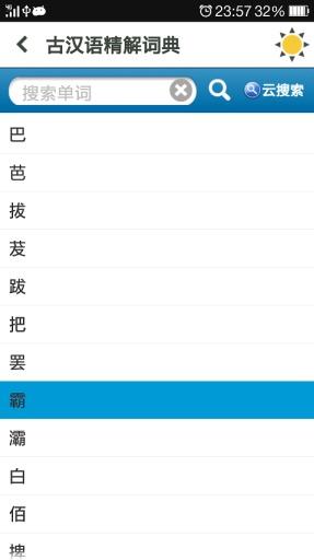 古汉语精解词典截图1