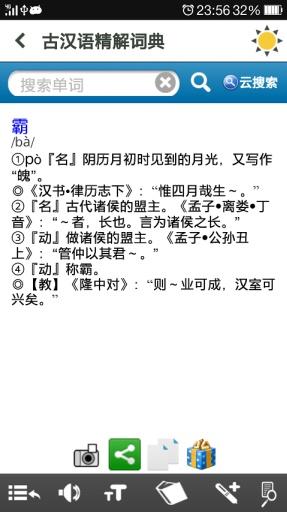 古汉语精解词典截图2