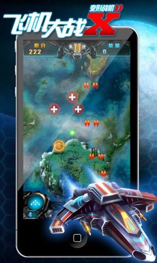 手机最强3d飞行射击游戏——《飞机大战x变形战机