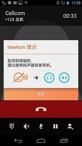 tawkon手机辐射监测器截图3