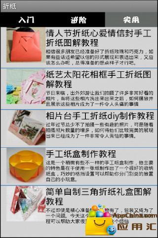【免費生活App】折纸-APP點子