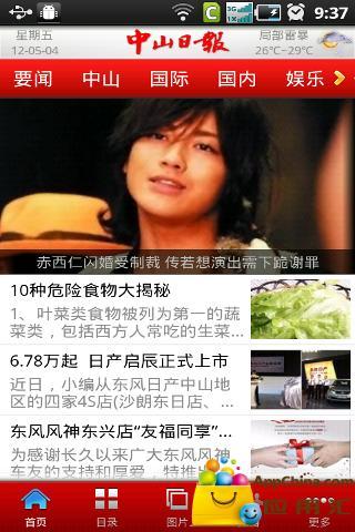 中山日报手机终端新闻软件