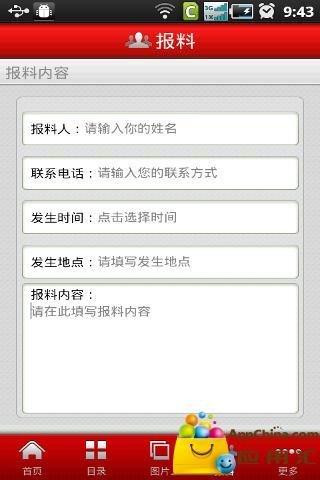 玩免費新聞APP|下載中山日报手机终端新闻软件 app不用錢|硬是要APP