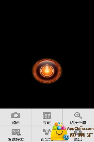 玩免費工具APP|下載万家灯火手电筒 app不用錢|硬是要APP