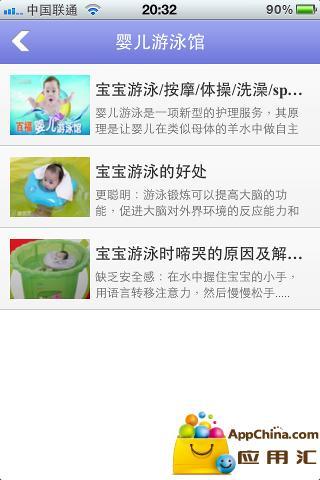 免費下載生產應用APP|百福家政早教 app開箱文|APP開箱王