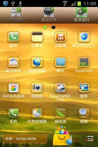 HTC Sense的4.0 EX主题