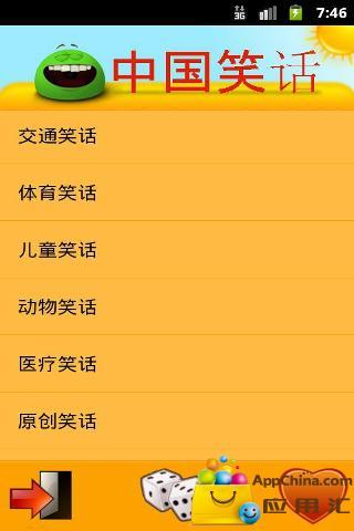 中国笑话 生活 App-癮科技App