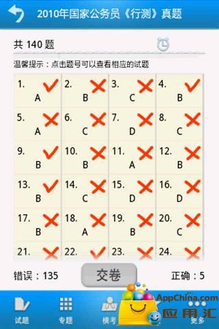 考试系列之公务员考试截图3