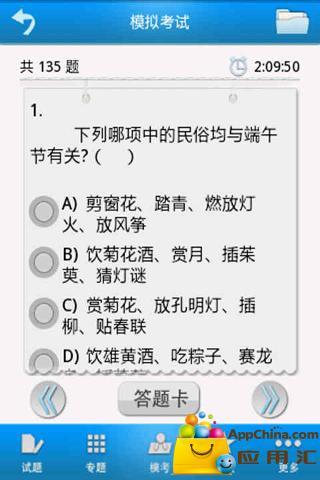 考试系列之公务员考试截图4