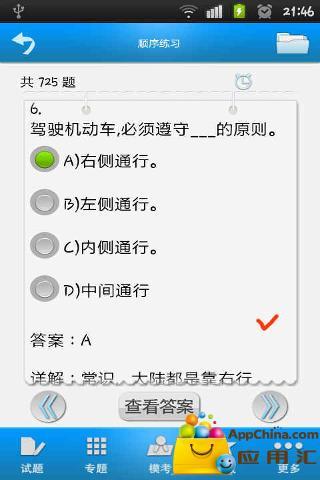 考试系列之驾照考试 生產應用 App-癮科技App