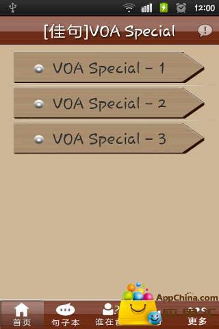 佳句背诵之VOA