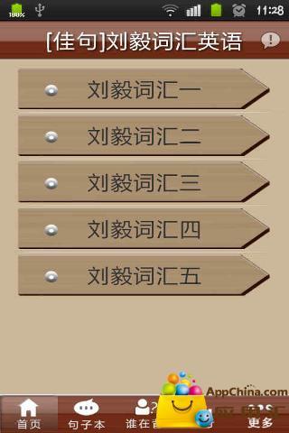佳句背诵之刘毅词汇英语