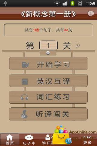 佳句背诵之新概念英语 生產應用 App-愛順發玩APP