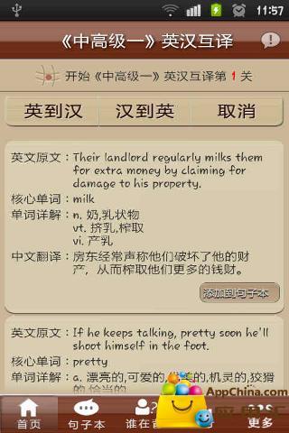 佳句背诵之中高级英语|玩生產應用App免費|玩APPs